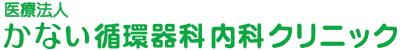 かない循環器科・内科クリニック オフィシャルサイト 松山市三津浜